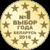 Лучший сантехник 2016